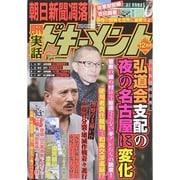 実話ドキュメント 2014年 12月号 [雑誌]