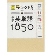 中学英単語1850(高校入試ランク順 1) [全集叢書]