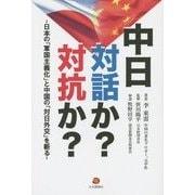 中日 対話か?対抗か?―日本の「軍国主義化」と中国の「対日外交」を斬る!