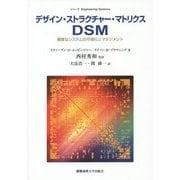デザイン・ストラクチャー・マトリクスDSM―複雑なシステムの可視化とマネジメント(シリーズEngineering Systems) [単行本]