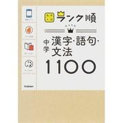 中学漢字・語句・文法1100(高校入試ランク順 5) [全集叢書]