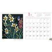 """滝平二郎""""きりえ""""カレンダー 2015 [単行本]"""