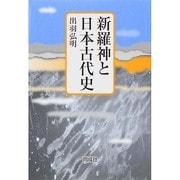 新羅神と日本古代史 [単行本]