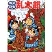 落第忍者乱太郎 56 (あさひコミックス) [コミック]