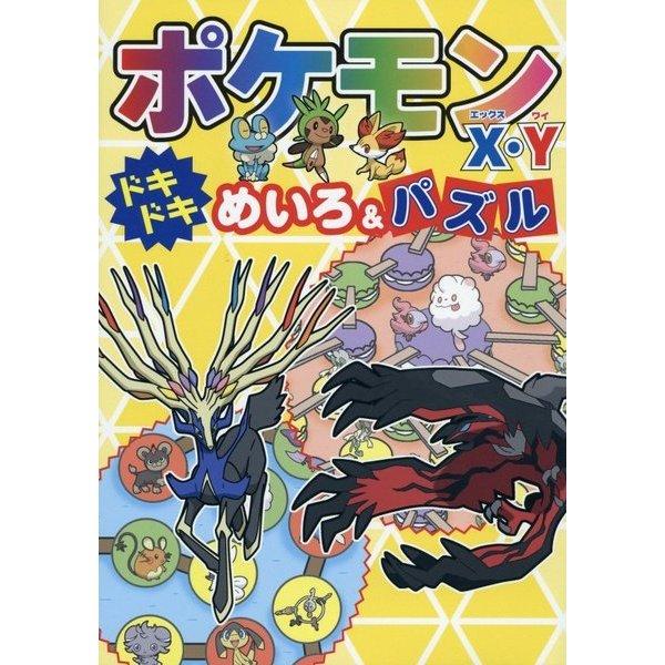 ポケモンX・Y―ドキドキ めいろ&パズル [絵本]