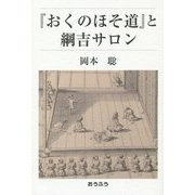 『おくのほそ道』と綱吉サロン [単行本]
