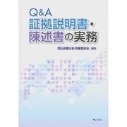 Q&A証拠説明書・陳述書の実務 [単行本]