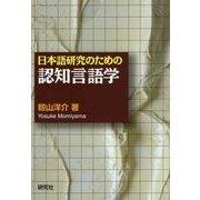 日本語研究のための認知言語学 [単行本]