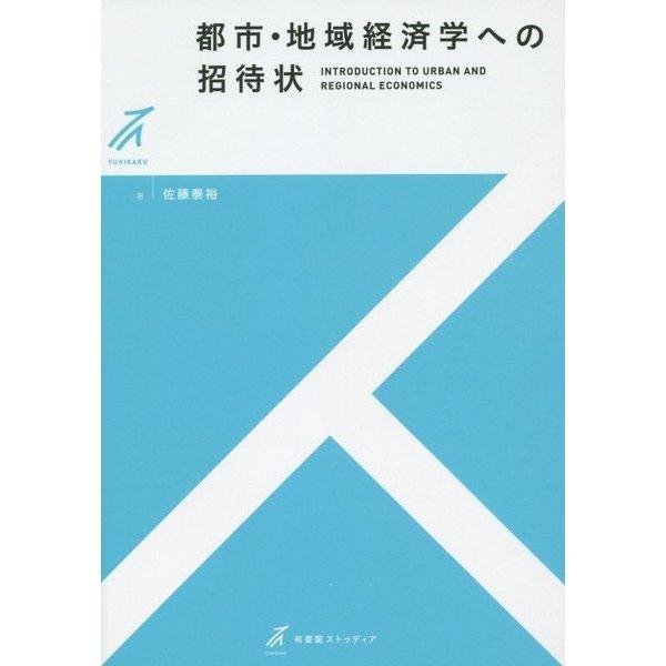 都市・地域経済学への招待状(有斐閣ストゥディア) [全集叢書]