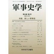 軍事史学〈第50巻第2号(通巻198号)〉特集 新しい軍事史 [単行本]