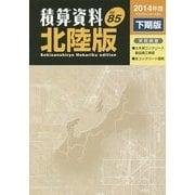 積算資料 北陸版〈Vol.85(2014年度下期版)〉 [単行本]