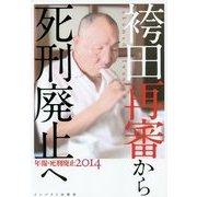 年報・死刑廃止〈2014〉袴田再審から死刑廃止へ [単行本]