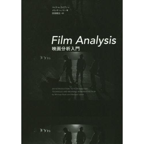 Film Analysis 映画分析入門 [単行本]