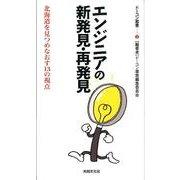 エンジニアの新発見・再発見-北海道を見つめなおす13の視点(ドーコン叢書 2) [単行本]