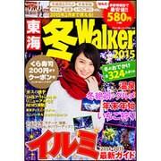 ウォーカームック 東海冬Walker2015 [ムックその他]