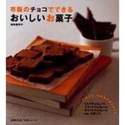 市販のチョコでできるおいしいお菓子(主婦と生活生活シリーズ) [ムックその他]