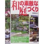 和の素敵な庭づくり―ナチュラルテイストからモダンテイストまでおしゃれに楽しむ [単行本]