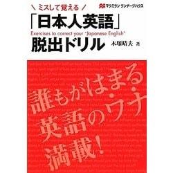 ミスして覚える「日本人英語」脱出ドリル [単行本]
