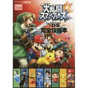 大乱闘スマッシュブラザーズ for NINTENDO 3DS完全攻略本 [単行本]