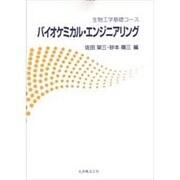 バイオケミカル・エンジニアリング―生物工学基礎コース [全集叢書]