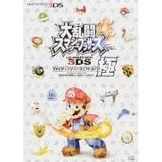 大乱闘スマッシュブラザーズfor NINTENDO 3DS ファイティングパーフェクトガイド・極 [単行本]