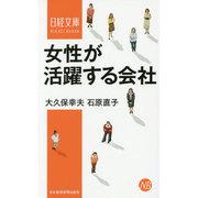 女性が活躍する会社(日経文庫) [新書]