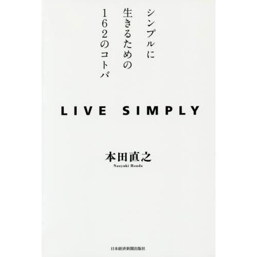 LIVE SIMPLY―シンプルに生きるための162のコトバ [単行本]