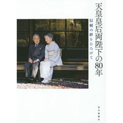 天皇皇后両陛下の80年-信頼の絆をひろげて [図鑑]