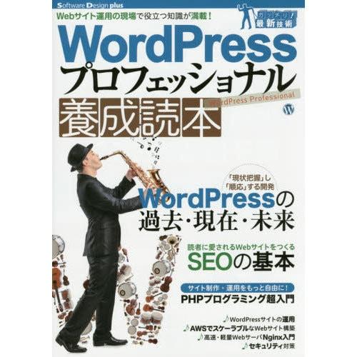 WordPressプロフェッショナル養成読本―Webサイト運用の現場で役立つ知識が満載! [単行本]