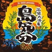 DJ SASA presents 泡盛大全集~島気分~