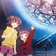ソナタとインターリュード (TVアニメ『天体のメソッド』イメージアルバム)