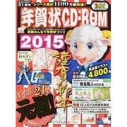 年賀状CD-ROM2015 [ムックその他]