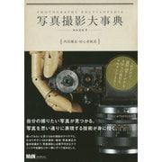 写真撮影大事典 [単行本]