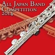 全日本吹奏楽コンクール2014 Vol.12 大学・職場・一般編Ⅱ