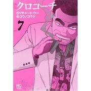 クロコーチ 7(ニチブンコミックス) [コミック]