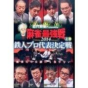 麻雀最強戦2014鉄人プロ代表決定戦 上巻[DVD]