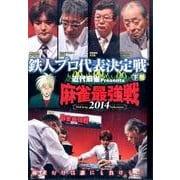 麻雀最強戦2014鉄人プロ代表決定戦 下巻[DVD]
