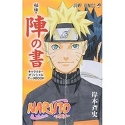 NARUTO-ナルト-[秘伝・陣の書] キャラクターオフィシャルデータBOOK(ジャンプコミックス) [コミック]