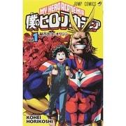 僕のヒーローアカデミア 1(ジャンプコミックス) [コミック]