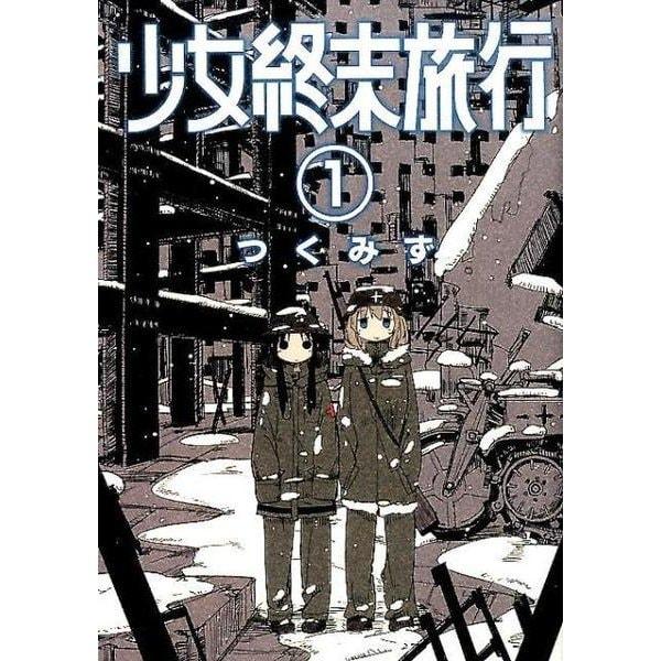 ヨドバシ.com - 少女終末旅行 1...