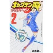 キャプテン翼ライジングサン 2(ジャンプコミックス) [コミック]