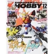 電撃 HOBBY MAGAZINE (ホビーマガジン) 2014年 12月号 [雑誌]