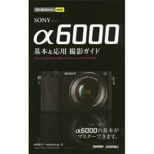 SONY α6000基本&応用撮影ガイド(今すぐ使えるかんたんmini) [単行本]