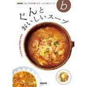 NHK「きょうの料理ビギナーズ」ABCブック 決め手は素材の組み合わせ! ぐんとおいしいスープ (生活実用シリーズ) [ムックその他]