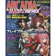 アルカディア 対戦格闘ゲームREMIX Vol.2 (ARCADIA EXTRA) [ムックその他]