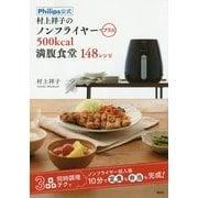 村上祥子のノンフライヤープラス―500kcal満腹食堂148レシピ Philips公式 [単行本]