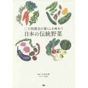 二十四節気の暮らしを味わう日本の伝統野菜 [単行本]