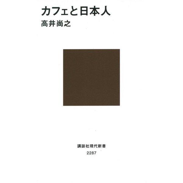 カフェと日本人(講談社現代新書) [新書]