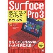Surface Pro 3―知りたいことがズバッとわかる本(ポケット百科BIZ) [単行本]
