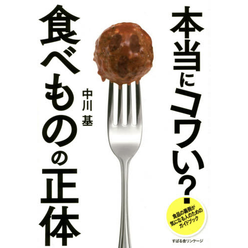 本当にコワい?食べものの正体―食品の裏側が気になる人のためのガイドブック [単行本]